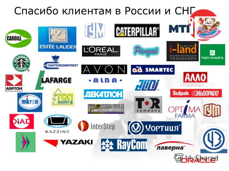Спасибо клиентам в России и СНГ