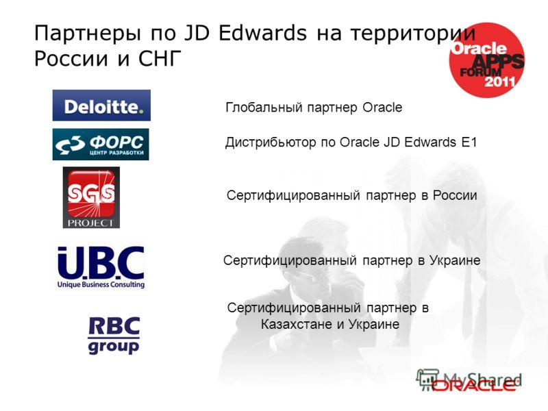 Партнеры по JD Edwards на территории России и СНГ Глобальный партнер Oracle Дистрибьютор по Oracle JD Edwards E1 Сертифицированный партнер в России Сертифицированный партнер в Украине Сертифицированный партнер в Казахстане и Украине