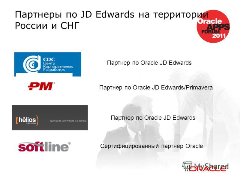 Партнеры по JD Edwards на территории России и СНГ Партнер по Oracle JD Edwards Партнер по Oracle JD Edwards/Primavera Партнер по Oracle JD Edwards Сертифицированный партнер Oracle