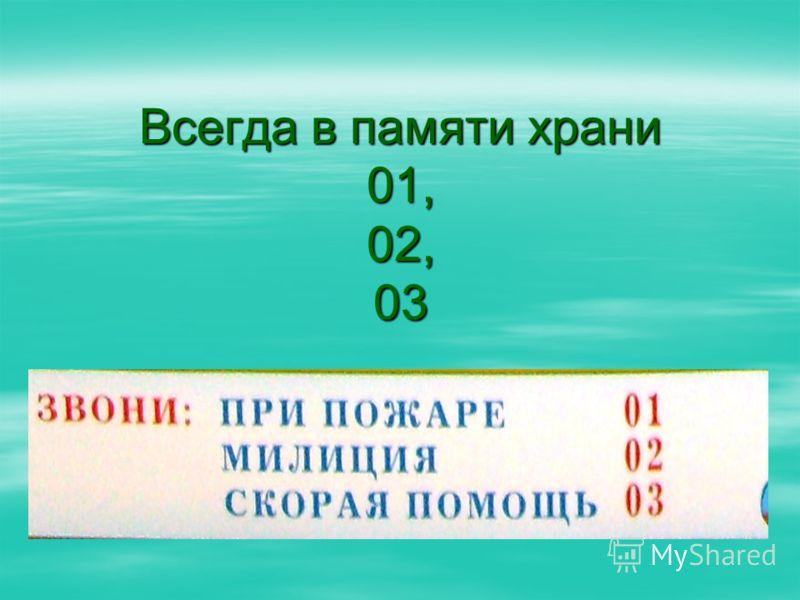 Всегда в памяти храни 01, 02, 03