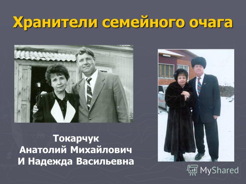 Хранители семейного очага Токарчук Анатолий Михайлович И Надежда Васильевна