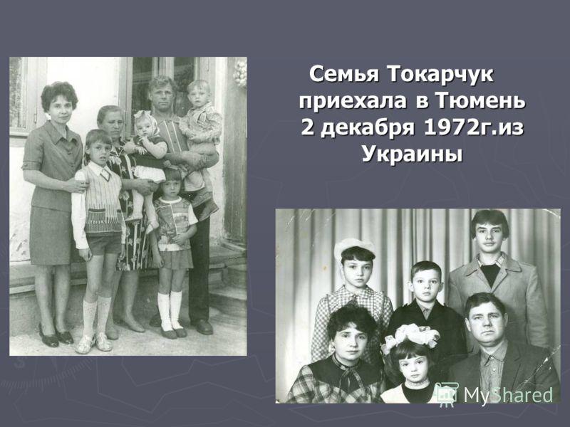 Семья Токарчук приехала в Тюмень 2 декабря 1972г.из Украины