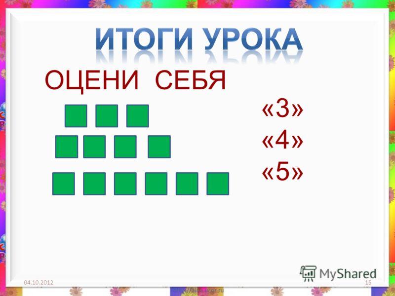 03.08.201215 ОЦЕНИ СЕБЯ «3» «4» «5»
