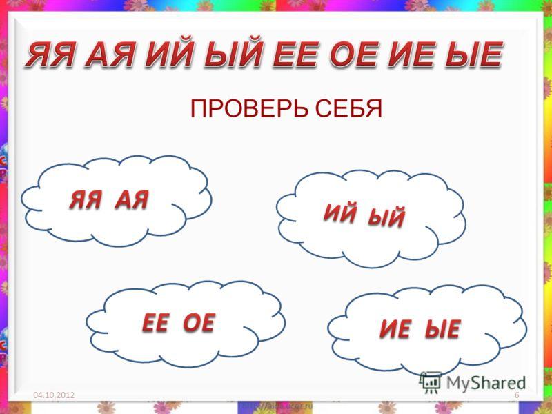 03.08.20126 ПРОВЕРЬ СЕБЯ