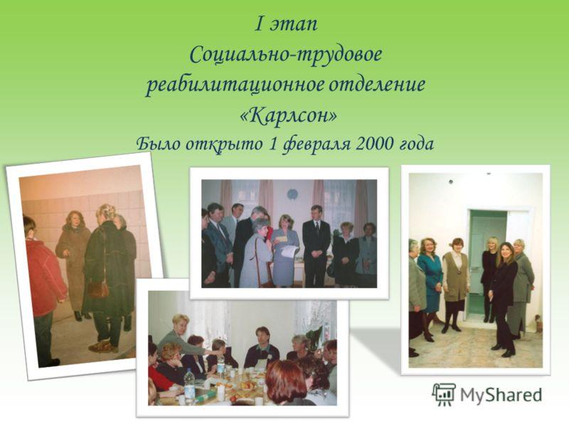 I этап Социально-трудовое реабилитационное отделение «Карлсон» Было открыто 1 февраля 2000 года