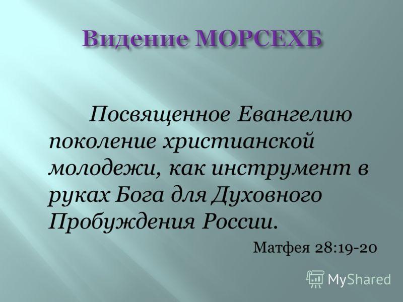 Посвященное Евангелию поколение христианской молодежи, как инструмент в руках Бога для Духовного Пробуждения России. Матфея 28:19-20