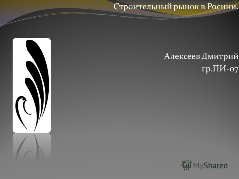 Строительный рынок в Росиии. Алексеев Дмитрий гр.ПИ-07