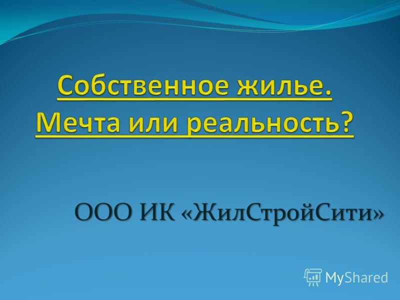 ООО ИК «ЖилСтройСити»