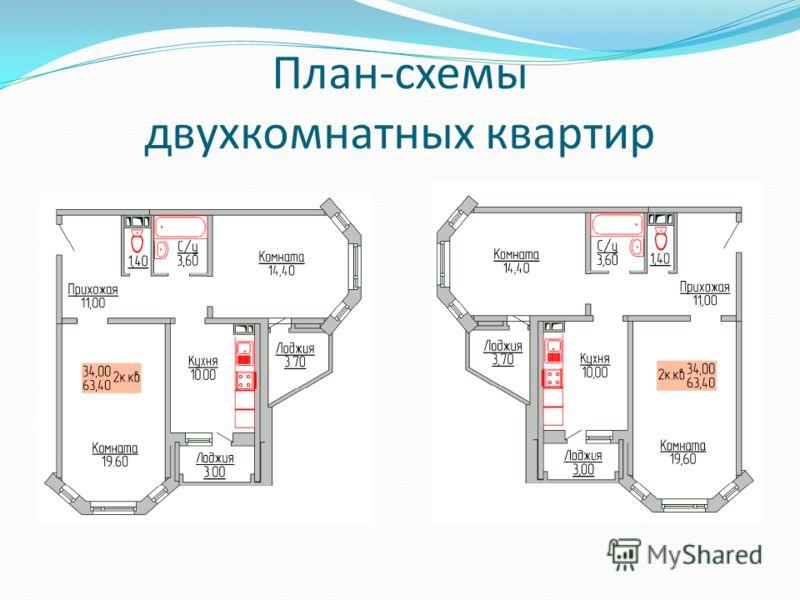 План-схемы двухкомнатных квартир