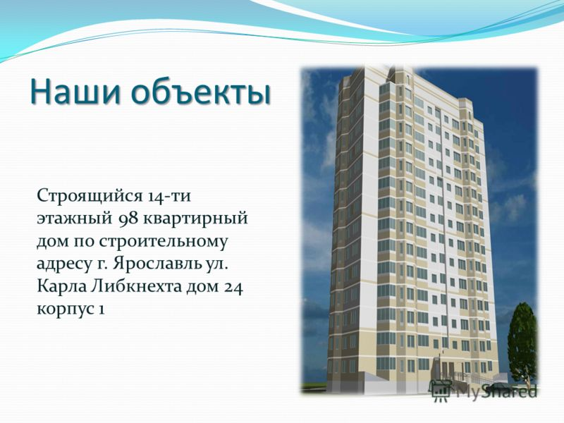 Наши объекты Строящийся 14-ти этажный 98 квартирный дом по строительному адресу г. Ярославль ул. Карла Либкнехта дом 24 корпус 1