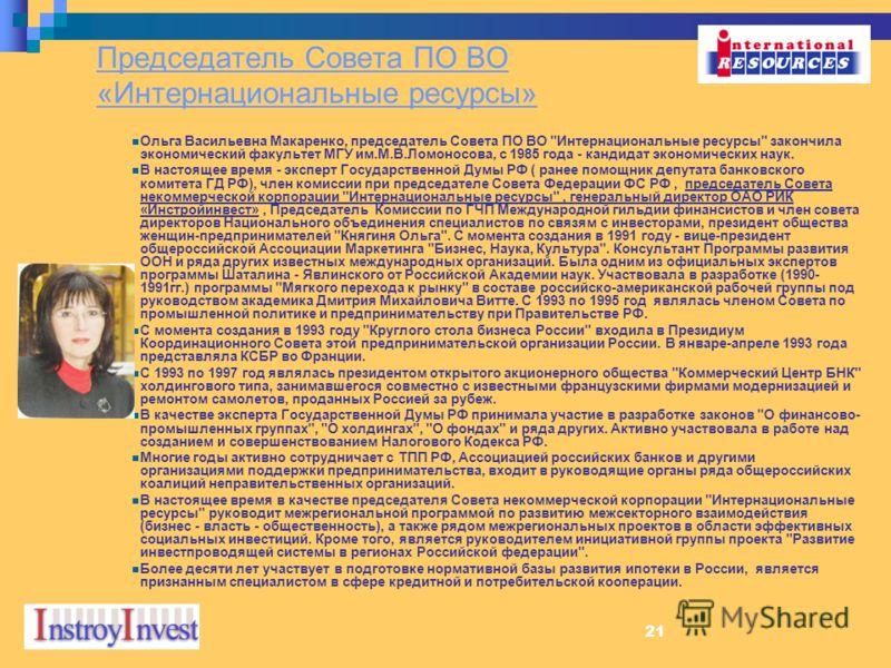 21 Председатель Совета ПО ВО «Интернациональные ресурсы» Ольга Васильевна Макаренко, председатель Совета ПО ВО