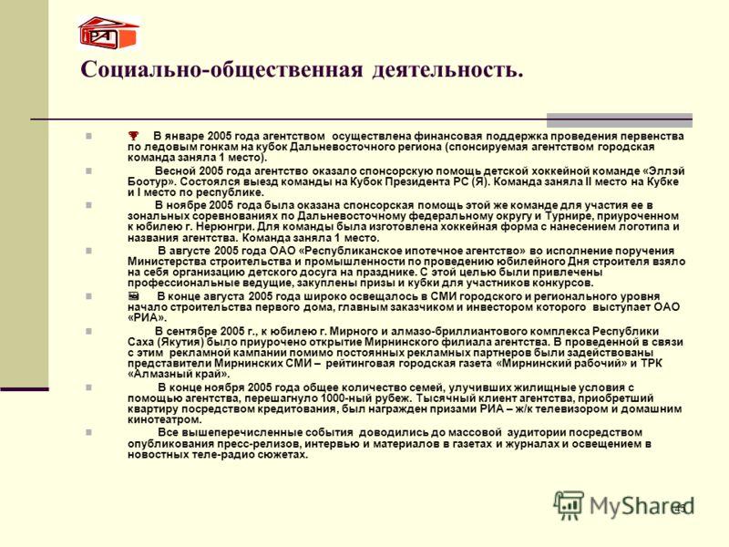 45 Социально-общественная деятельность. В январе 2005 года агентством осуществлена финансовая поддержка проведения первенства по ледовым гонкам на кубок Дальневосточного региона (спонсируемая агентством городская команда заняла 1 место). Весной 2005