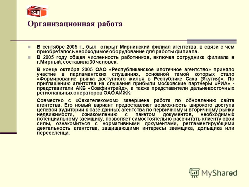 46 Организационная работа В сентябре 2005 г., был открыт Мирнинский филиал агентства, в связи с чем приобреталось необходимое оборудование для работы филиала. В 2005 году общая численность работников, включая сотрудника филиала в г.Мирный, составила
