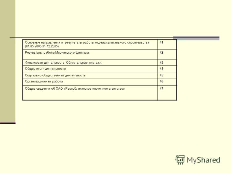 5 Основные направления и результаты работы отдела капитального строительства (01.05.2005-31.12.2005) 41 Результаты работы Мирнинского филиала42 Финансовая деятельность. Обязательные платежи.43 Общие итоги деятельности44 Социально-общественная деятель