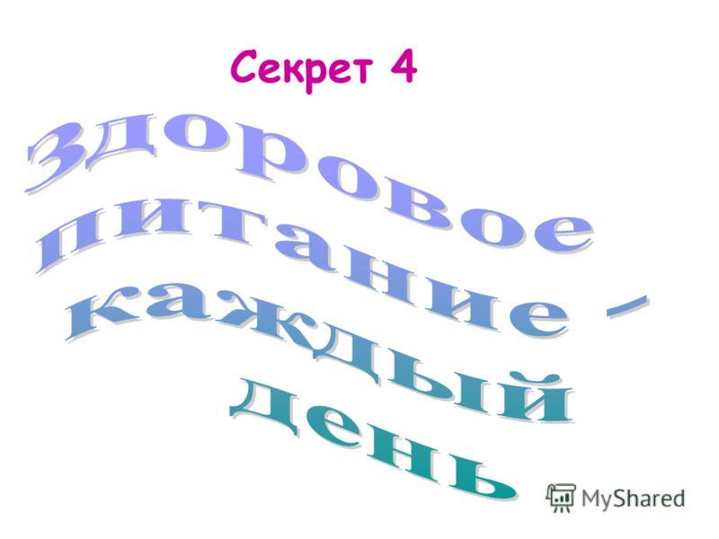Секрет 4