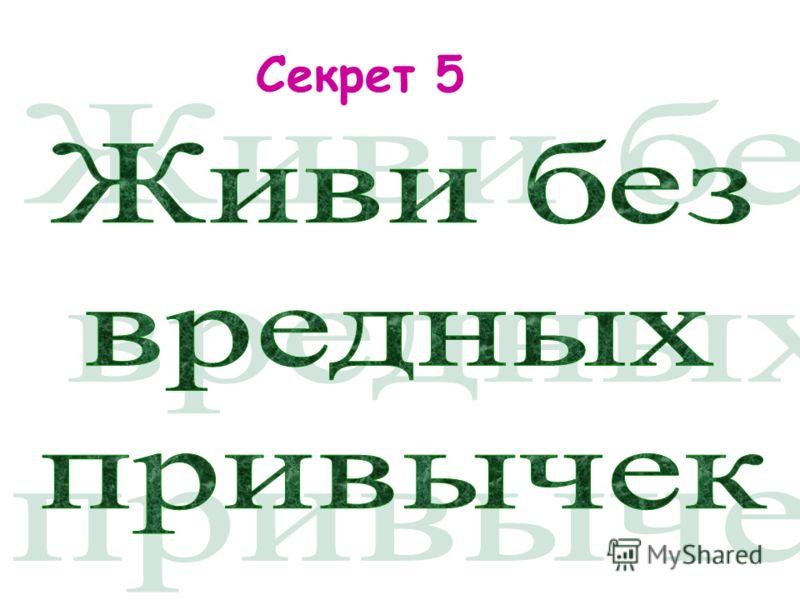Секрет 5