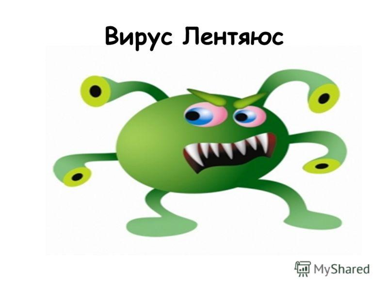 Вирус Лентяюс