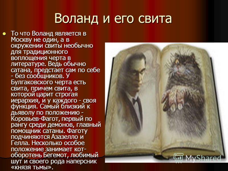 Воланд и его свита То что Воланд является в Москву не один, а в окружении свиты необычно для традиционного воплощения черта в литературе. Ведь обычно сатана, предстает сам по себе - без сообщников. У Булгаковского черта есть свита, причем свита, в ко