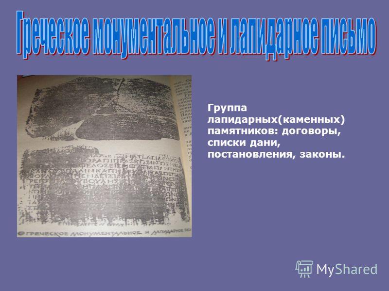Группа лапидарных(каменных) памятников: договоры, списки дани, постановления, законы.