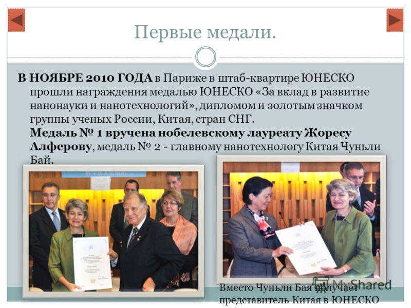 Первые медали. В НОЯБРЕ 2010 ГОДА в Париже в штаб-квартире ЮНЕСКО прошли награждения медалью ЮНЕСКО «За вклад в развитие нанонауки и нанотехнологий», дипломом и золотым значком группы ученых России, Китая, стран СНГ. Медаль 1 вручена нобелевскому лау