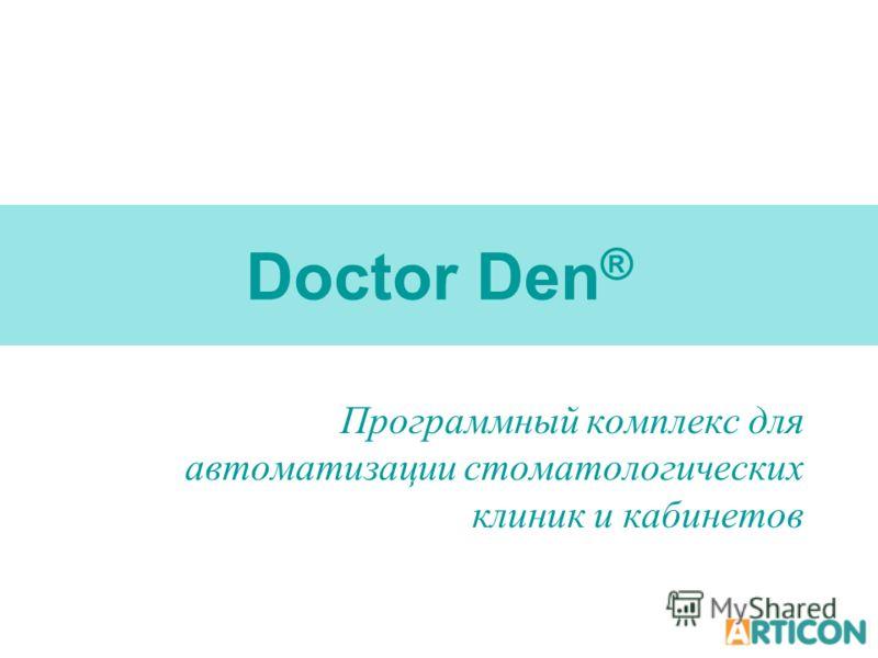 Doctor Den ® Программный комплекс для автоматизации стоматологических клиник и кабинетов