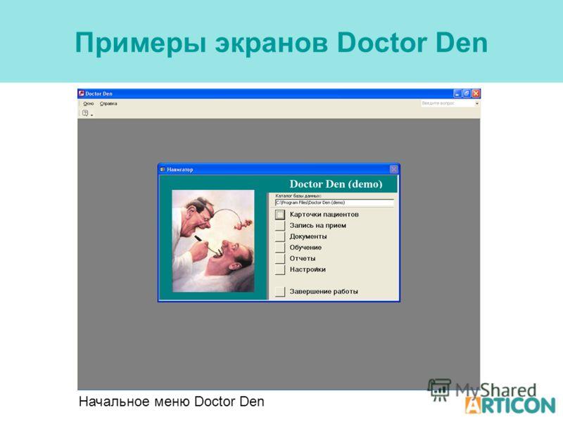 Примеры экранов Doctor Den Начальное меню Doctor Den