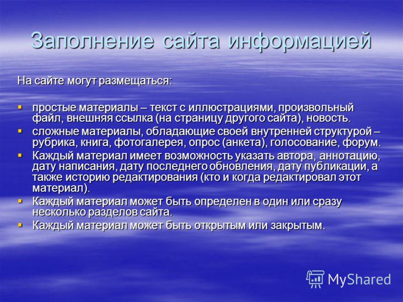 Заполнение сайта информацией На сайте могут размещаться: простые материалы – текст с иллюстрациями, произвольный файл, внешняя ссылка (на страницу другого сайта), новость. простые материалы – текст с иллюстрациями, произвольный файл, внешняя ссылка (