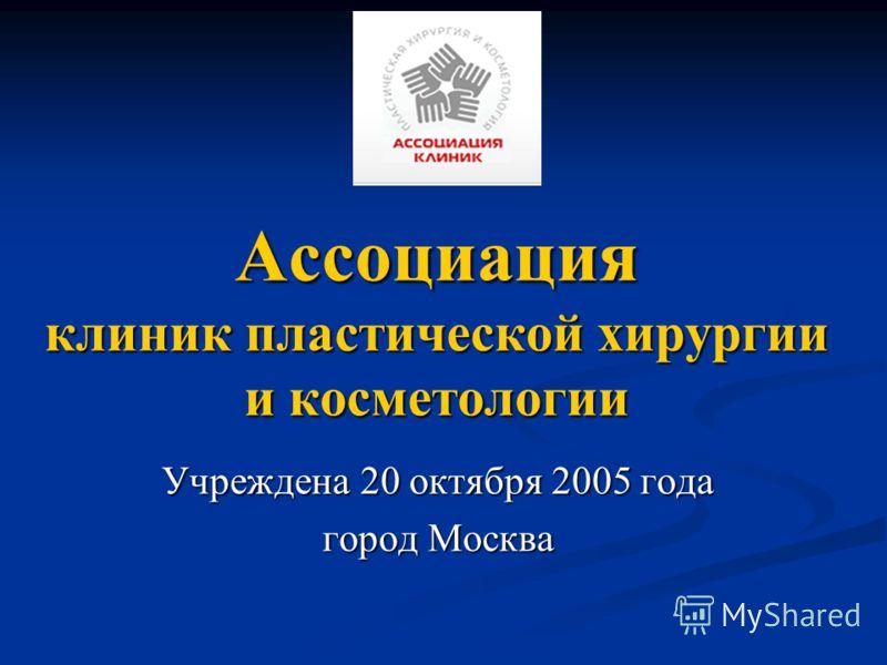 Ассоциация клиник пластической хирургии и косметологии Учреждена 20 октября 2005 года город Москва