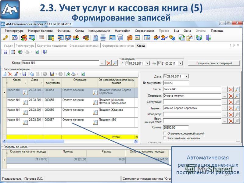 2.3. Учет услуг и кассовая книга (5) Формирование записей Автоматическая регистрация денежных поступлений и расходов 23