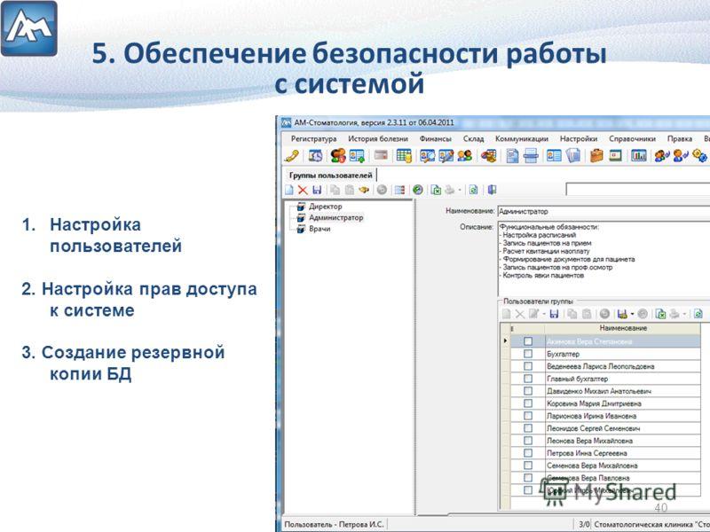 5. Обеспечение безопасности работы с системой 1.Настройка пользователей 2. Настройка прав доступа к системе 3. Создание резервной копии БД 40