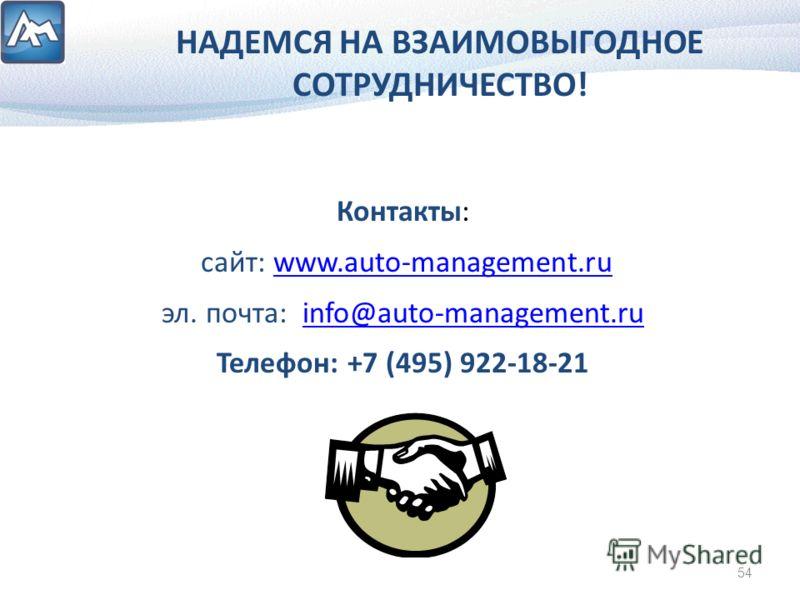 НАДЕМСЯ НА ВЗАИМОВЫГОДНОЕ СОТРУДНИЧЕСТВО! Контакты: сайт: www.auto-management.ruwww.auto-management.ru эл. почта: info@auto-management.ruinfo@auto-management.ru Телефон: +7 (495) 922-18-21 54