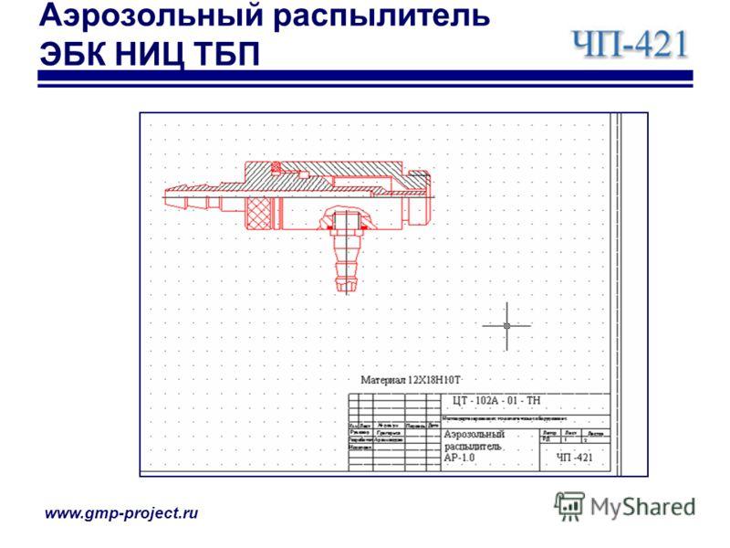 www.gmp-project.ru Аэрозольный распылитель ЭБК НИЦ ТБП