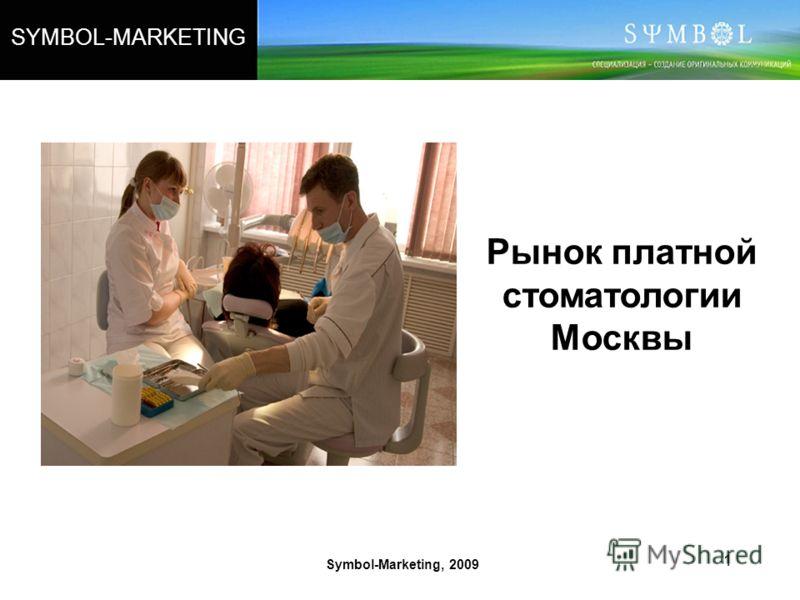 1 Symbol-Marketing, 2009 SYMBOL-MARKETING Рынок платной стоматологии Москвы