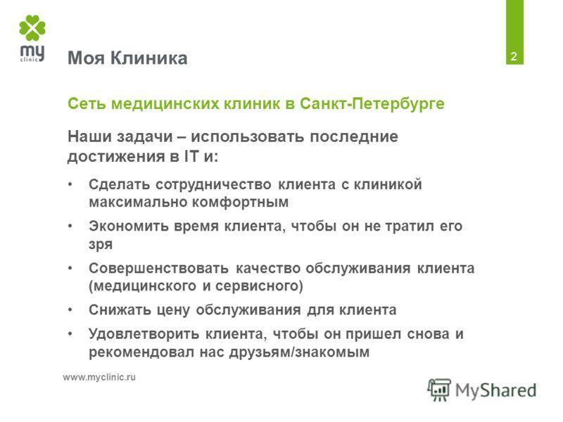 Моя Клиника Сеть медицинских клиник в Санкт-Петербурге Наши задачи – использовать последние достижения в IT и: Сделать сотрудничество клиента с клиникой максимально комфортным Экономить время клиента, чтобы он не тратил его зря Совершенствовать качес