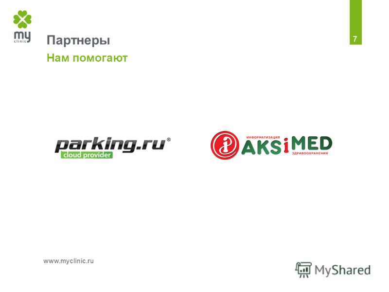 Партнеры Нам помогают www.mycliniс.ru 7
