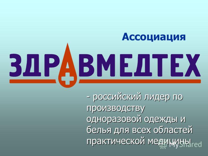 Ассоциация - российский лидер по производству одноразовой одежды и белья для всех областей практической медицины