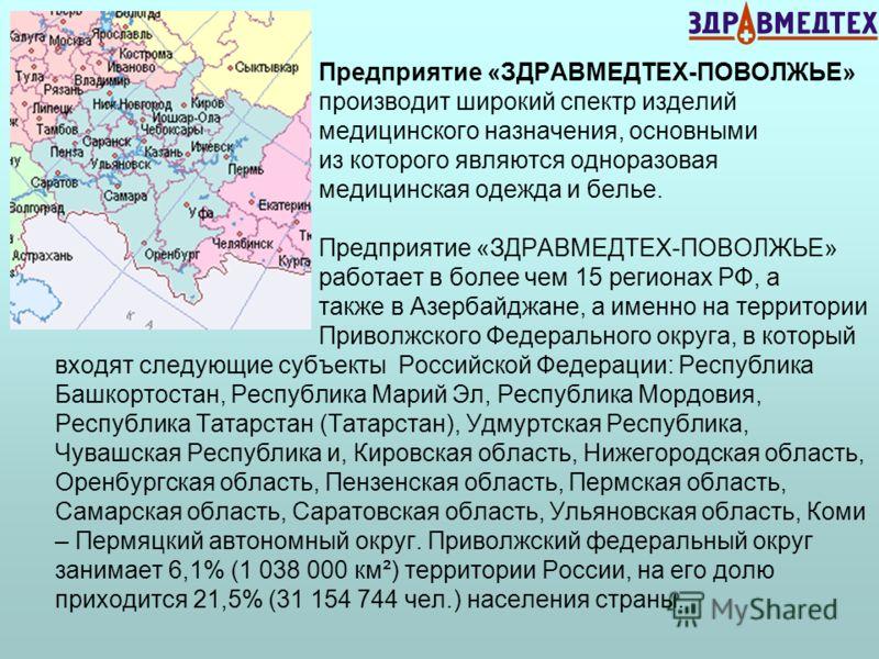 Предприятие «ЗДРАВМЕДТЕХ-ПОВОЛЖЬЕ» производит широкий спектр изделий медицинского назначения, основными из которого являются одноразовая медицинская одежда и белье. Предприятие «ЗДРАВМЕДТЕХ-ПОВОЛЖЬЕ» работает в более чем 15 регионах РФ, а также в Азе