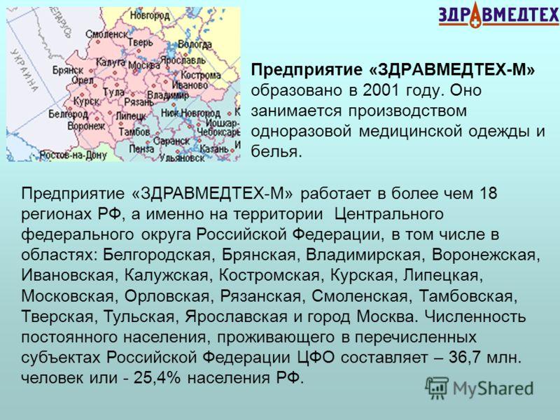 Предприятие «ЗДРАВМЕДТЕХ-М» образовано в 2001 году. Оно занимается производством одноразовой медицинской одежды и белья. Предприятие «ЗДРАВМЕДТЕХ-М» работает в более чем 18 регионах РФ, а именно на территории Центрального федерального округа Российск