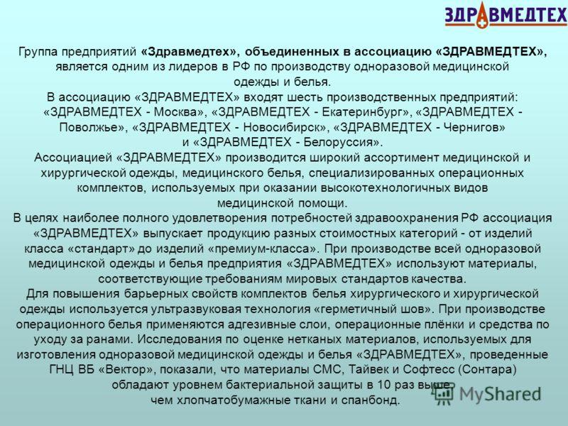 Группа предприятий «Здравмедтех», объединенных в ассоциацию «ЗДРАВМЕДТЕХ», является одним из лидеров в РФ по производству одноразовой медицинской одежды и белья. В ассоциацию «ЗДРАВМЕДТЕХ» входят шесть производственных предприятий: «ЗДРАВМЕДТЕХ - Мос