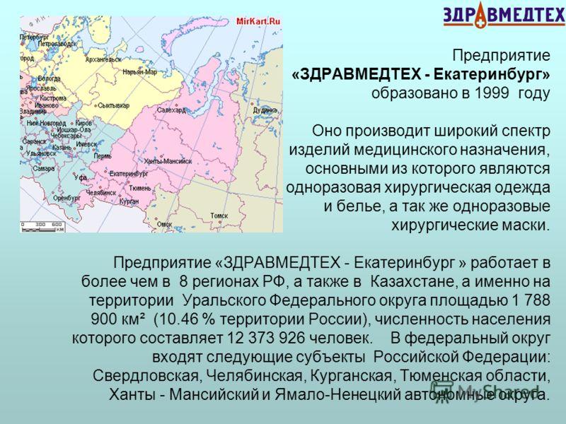 Предприятие «ЗДРАВМЕДТЕХ - Екатеринбург» образовано в 1999 году Оно производит широкий спектр изделий медицинского назначения, основными из которого являются одноразовая хирургическая одежда и белье, а так же одноразовые хирургические маски. Предприя