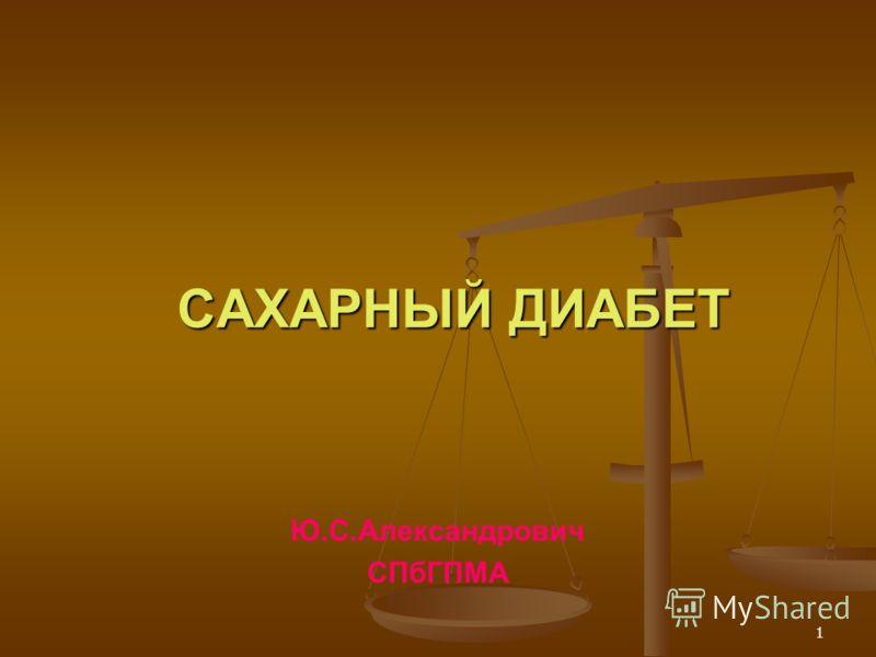 1 САХАРНЫЙ ДИАБЕТ Ю.С.Александрович СПбГПМА