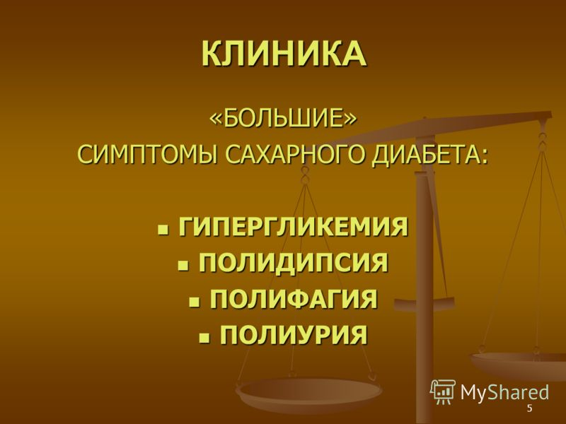 Полифагия фото