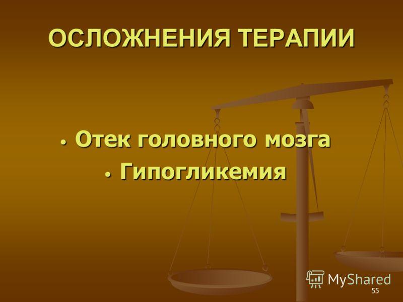 55 ОСЛОЖНЕНИЯ ТЕРАПИИ Отек головного мозга Отек головного мозга Гипогликемия Гипогликемия
