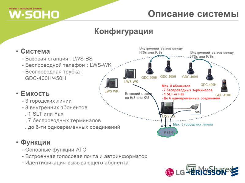 Система - Базовая станция : LWS-BS - Беспроводной телефон : LWS-WK - Беспроводная трубка : GDC-400H/450H Емкость - 3 городских линии - 8 внутренних абонентов. 1 SLT или Fax. 7 беспроводных терминалов. до 6-ти одновременных соединений Функции - Основн