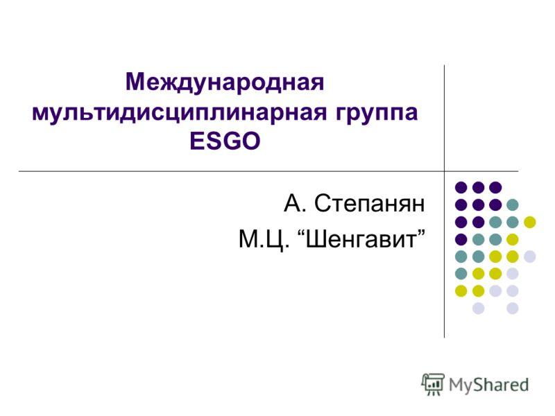 Mеждународная мультидисциплинарная группа ESGO А. Степанян М.Ц. Шенгавит