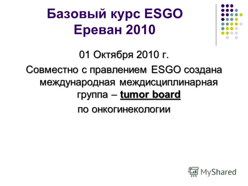 01 Октября 2010 г. Совместно с правлением ESGO создана международная междисциплинарная группа – tumor board по онкогинекологии