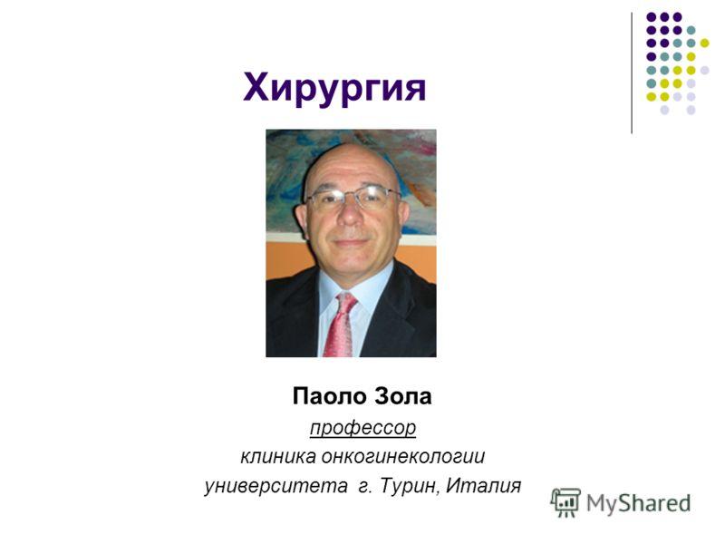 Хирургия Паоло Зола профессор клиника онкогинекологии университетa г. Турин, Италия