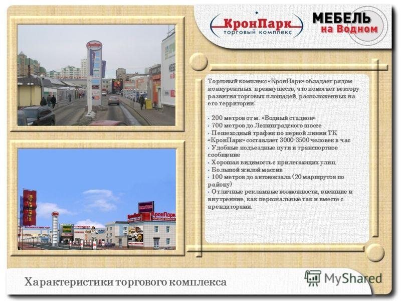 Текст Торговый комплекс «КронПарк» обладает рядом конкурентных преимуществ, что помогает вектору развития торговых площадей, расположенных на его территории: 200 метров от м. «Водный стадион» 700 метров до Ленинградского шоссе Пешеходный трафик по пе