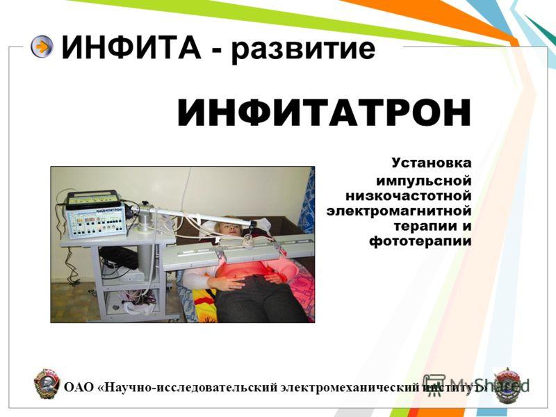 ОАО «Научно-исследовательский электромеханический институт» ИНФИТА - развитие ИНФИТАТРОН Установка импульсной низкочастотной электромагнитной терапии и фототерапии