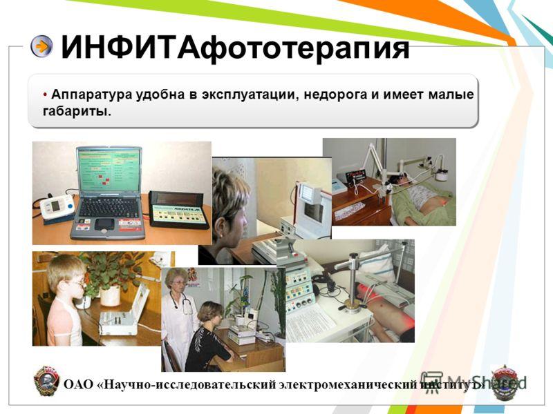 ОАО «Научно-исследовательский электромеханический институт» ИНФИТАфототерапия Аппаратура удобна в эксплуатации, недорога и имеет малые габариты.